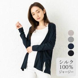 シルク100% ジャージー カーディガン 日本製 UVカット レディース ベージュ グレー ネイビー ブラック M-L