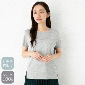 シルク100% 半袖 Tシャツ 脇汗パッド付き レディース グレー M/L