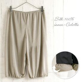 シルク100% キュロット ペチコート パンツ裾が巻き込める レディース 正絹天竺85g 汗取り グレー