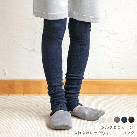 ふわふわ 起毛シルク レッグウォーマー ロング 日本製 ベージュ グレー ネイビー ブラック 黒