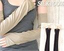 シルク100% UVカットアームカバー レディース 指穴付き ロング丈 ブラック黒 ベージュ