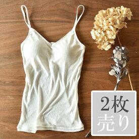 【2枚セット】シルク100% テレコ カップ付きキャミソール 日本製 レディース オフホワイト白 ベージュ グレー ブルー M/L