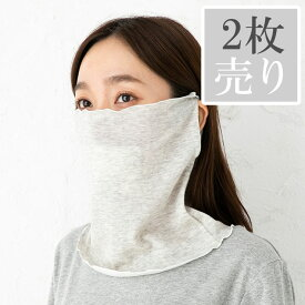 お試し価格!【お得な2枚セット】シルク おやすみ 美肌マスク ネックウォーマーにもなる 日本製 レディース グレー