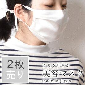【3,000円ぽっきり・2枚セット】シルクサテン 美容マスク 紐までシルク 日本製 ホワイト 白