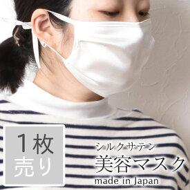 シルクサテン 美容マスク 紐までシルク 日本製 ホワイト 白 ブルー 青 ピンク