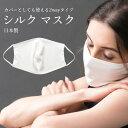 シルク100% マスク カバーとしても使える2wayタイプ 正絹110gスムース 日本製 ポケット付き ホワイト 白