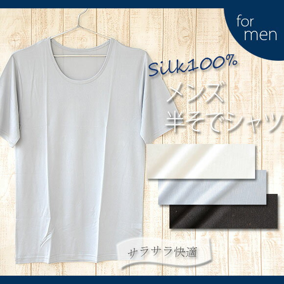 ◇シルク100% メンズ半袖シャツ【こだわりシルク】【敏感肌 低刺激】【冷え取り】【男性用】