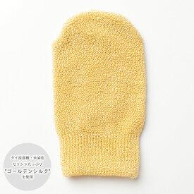 ◇ゴールデンシルク 洗顔パフ 日本製 イエロー