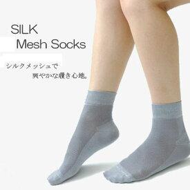シルク ショート丈メッシュ靴下【こだわりシルク 靴下】【冷えとり】 日本製