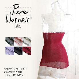 シルク ボディウォーマー 35cm 日本製 シルク腹巻き レディース メンズ ピンク ブラック黒 パープル シルバー エンジ