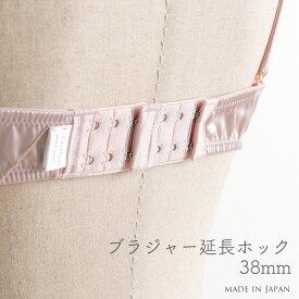 2段3列 ブラジャー延長ホック/38mm 日本製