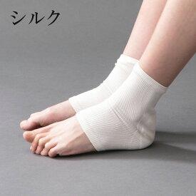 ◇シルクかかと美容サポーター 日本製 かかとつるつる 保湿ケア