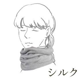 ◇ふんわりガーゼのやさしいシルクネックウォーマー 日本製 グレー ネイビー 紺 ブラック 黒