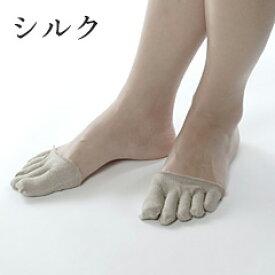 SALE!シルク フィンガーソックス パンスト用 日本製【つま先 靴下】【靴下 浅履き】【冷えとり】