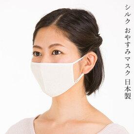 シルク おやすみマスク 日本製 潤い 保湿 美容 美肌 シルクマスク