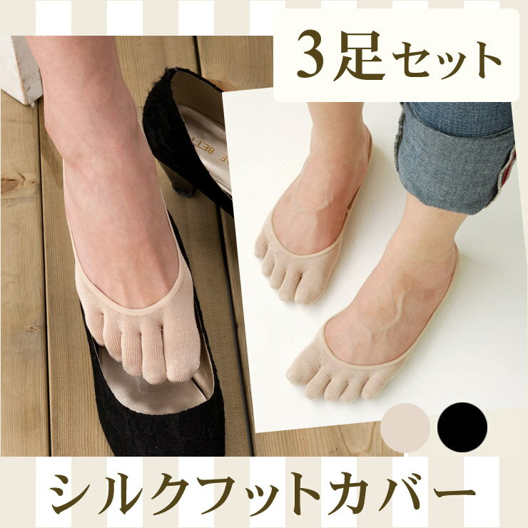 シルク 靴下 5本指フットカバー 3足セット 日本製 レディース モカ 黒ブラック