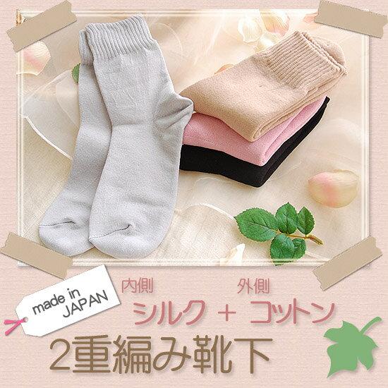 シルク靴下 内側シルク+外側コットン2重編み 冷えとり靴下 日本製 レディース ピンク ベージュ グレー ブラック黒