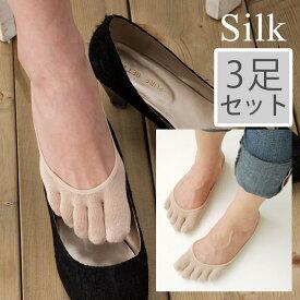 【3,000円ぽっきり】シルク 靴下 5本指フットカバー 3足セット 日本製 レディース モカ 黒ブラック