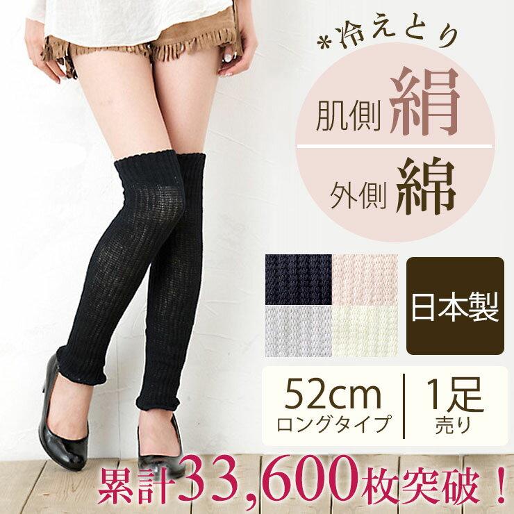 シルク レッグウォーマー 日本製 男女兼用 52cmロング 肌側シルク外側コットンの2重構造 ブラック黒 ホワイト白 ピンクベージュ ブルーグレー