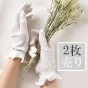 【2枚セット】シルク 手袋 美肌成分セリシンたっぷりの特殊加工 日本製 レディース 保湿ケア手袋 ホワイト白