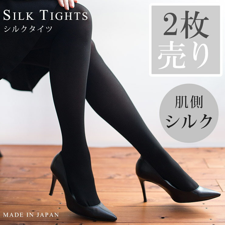 【お得な2枚セット】超のび シルク タイツ 日本製 《90デニールくらいの厚み》 肌側シルク レディース ブラック 黒タイツ M/L