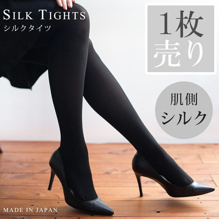 超のび シルク タイツ 日本製 《90デニールくらいの厚み》 肌側シルク レディース ブラック 黒タイツ M/L