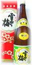 雪中梅 普通酒 1.8L
