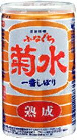 1年間低温で寝かせた熟成ふなぐち菊水一番しぼり 200ml缶