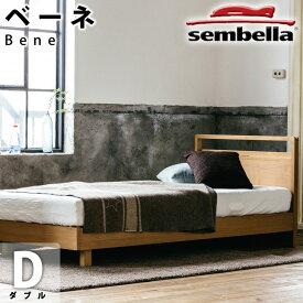 センベラ ベッドフレーム ベーネ ダブル すのこ ロータイプフレーム F☆☆☆☆(フォースター) sembella/SCHLARAFFIA(センベラ/シェララフィア)