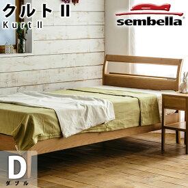 センベラ ベッドフレーム クルト2 ダブル すのこ 棚付 コンセント付き F☆☆☆☆(フォースター) sembella/SCHLARAFFIA(センベラ/シェララフィア)
