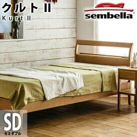 センベラ ベッドフレーム クルト2 セミダブル すのこ 棚付 コンセント付き F☆☆☆☆(フォースター) sembella/SCHLARAFFIA(センベラ/シェララフィア)