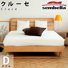 センベラ ベッドフレーム クルーセ ダブル すのこ シンプルデザイン F☆☆☆☆(フォースター) sembella/SCHLARAFFIA(センベラ/シェララフィア)