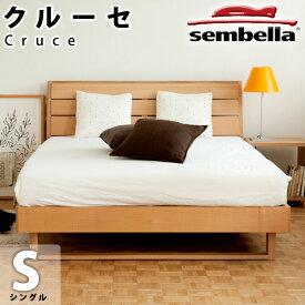 センベラ ベッドフレーム クルーセ シングル すのこ シンプルデザイン F☆☆☆☆(フォースター) sembella/SCHLARAFFIA(センベラ/シェララフィア)