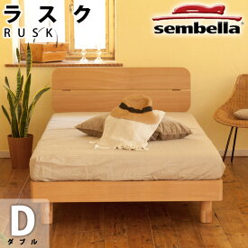 センベラ ベッドフレーム ラスク ダブル すのこ/ウッドスプリング 高さ調整可能 F☆☆☆☆(フォースター) sembella/SCHLARAFFIA(センベラ/シェララフィア)