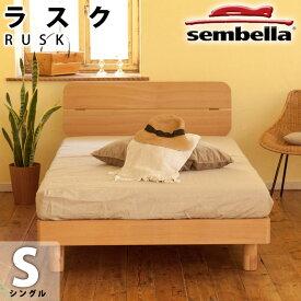 センベラ ベッドフレーム ラスク シングル すのこ 高さ調整可能 F☆☆☆☆(フォースター) sembella/SCHLARAFFIA(センベラ/シェララフィア)