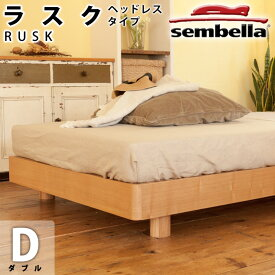 センベラ ベッドフレーム ラスクヘッドレスタイプ ダブル すのこ 高さ調整可能 F☆☆☆☆(フォースター) sembella/SCHLARAFFIA(センベラ/シェララフィア)