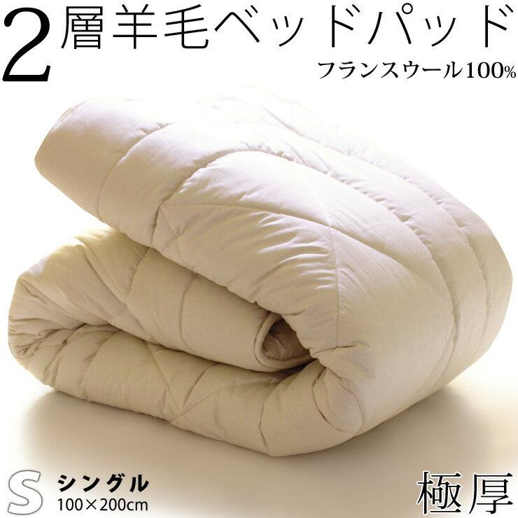 2層羊毛ベッドパッド シングル ウール 100% たっぷり2.0kg入りの 極厚タイプ 羊毛 フランスウール使用 消臭 ベッドパット 敷き布団としてもOK 特注 別注 サイズオーダー可