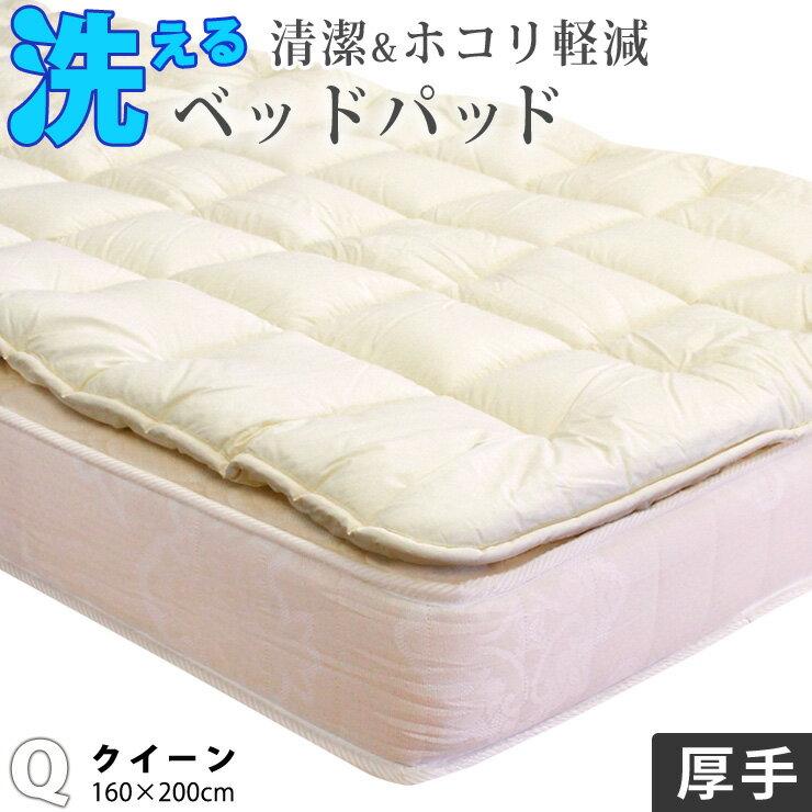 【半額以下】ベッドパッド クイーン/クィーン 洗える 厚手の清潔ダクロンベットパッド ホコリが出にくい丸洗い可能なわたを使用 ベットパット 特注 別注 サイズオーダー可