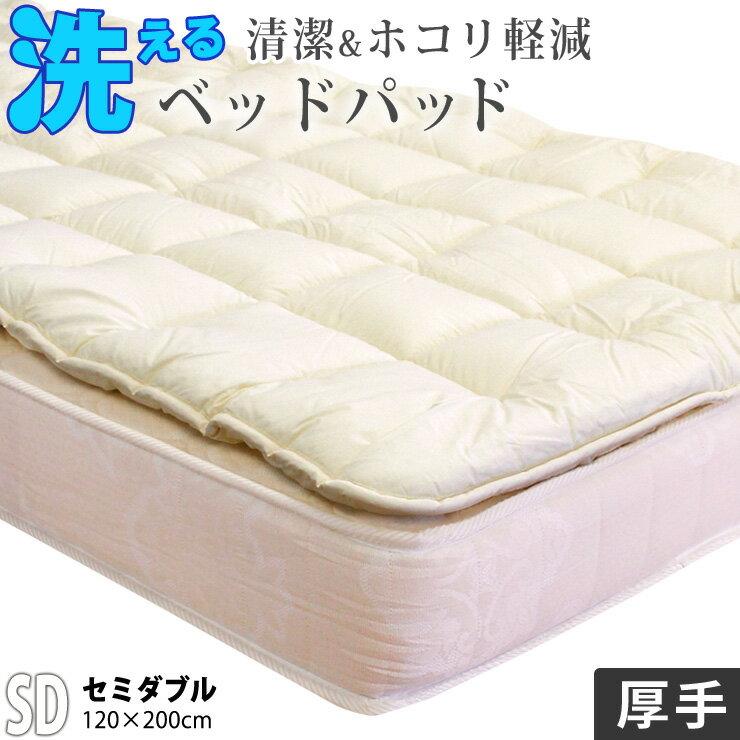【半額以下】ベッドパッド セミダブル 洗える 厚手の清潔ダクロンベットパッド ホコリが出にくい丸洗い可能なホロフィルわたを使用 インビスタ ベットパット 特注 別注 サイズオーダー可
