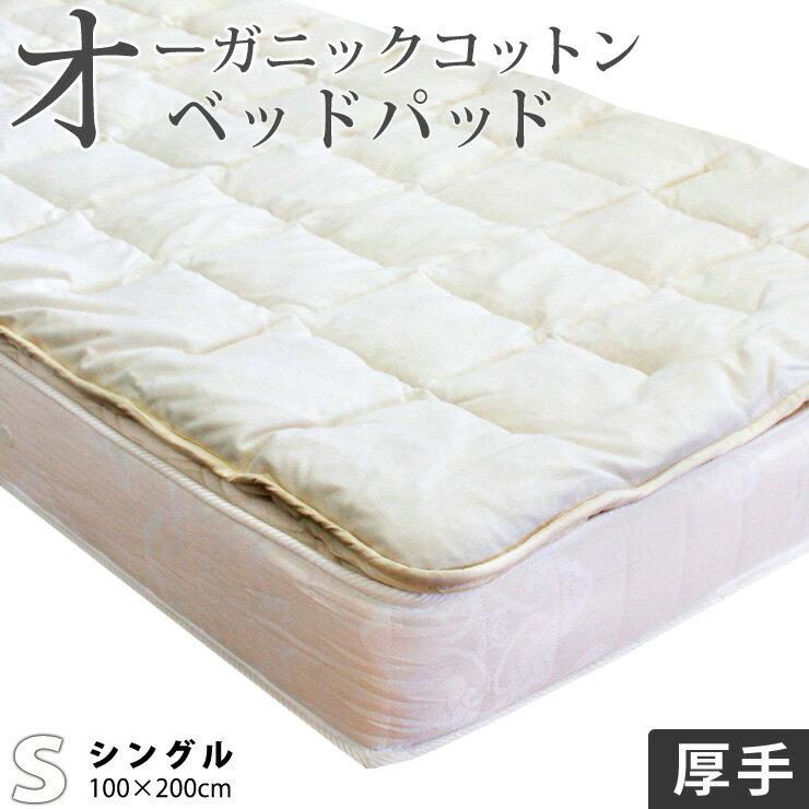 【エントリーでP5倍】【半額以下】ベッドパッド シングル 厚手 オーガニックコットン わた入り 安心安全なオーガニック 綿スムース生地 ベッドパット ベットパット 特注 別注 サイズオーダー可