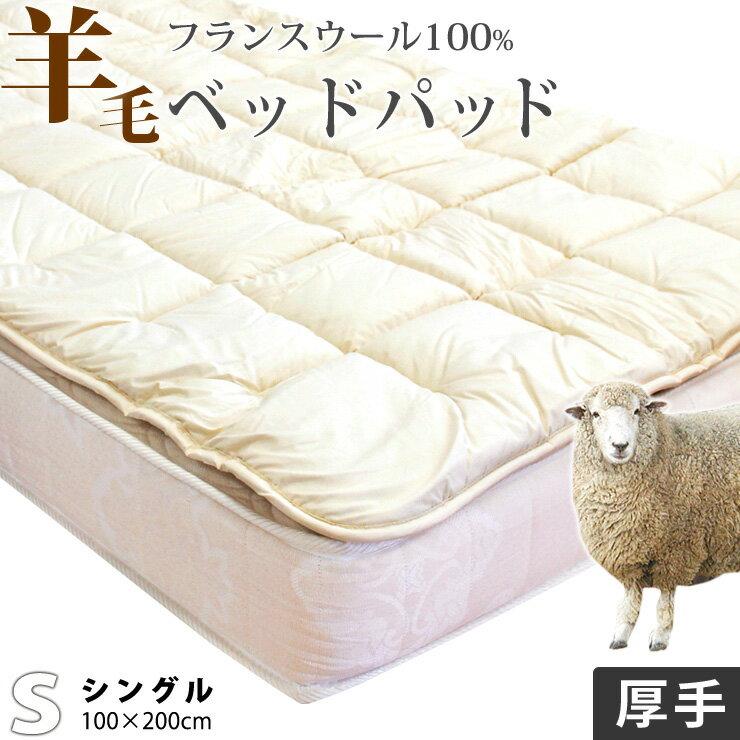 【半額以下】ベッドパッド シングル ウール 100% ふんわり1.5kg入りの 厚手タイプ 羊毛 フランスウール使用 消臭 ベッドパット ベットパット 特注 別注 サイズオーダー可