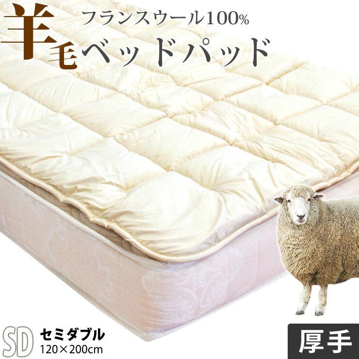 【半額以下】ベッドパッド セミダブル ウール 100% ふんわり1.8kg入りの 厚手タイプ 羊毛 フランスウール使用 消臭 ベッドパット ベットパット 特注 別注 サイズオーダー可
