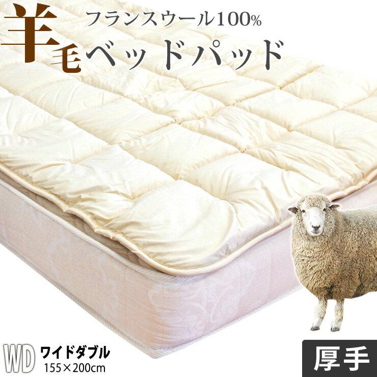 【半額以下】ベッドパッド ワイドダブル ウール 100% ふんわり2.3kg入りの 厚手タイプ 羊毛 フランスウール使用 消臭 ベッドパット ベットパット 特注 別注 サイズオーダー可