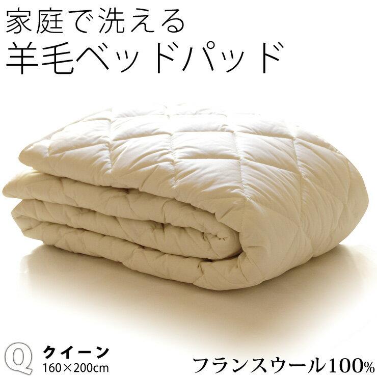 【エントリーでP5倍】洗えるウール ベッドパッド クイーン/クィーン フランス産羊毛100%1.6kg入り ウォッシャブル対応 ご家庭でお洗濯可能 日本製 羊毛 ウール 消臭 ベッドパット ベットパット