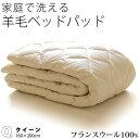【期間限定!超特価】洗えるウール ベッドパッド クイーン/クィーン フランス産羊毛100%1.6kg入り ウォッシャブル対応 ご家庭でお洗濯可能 日本製 羊毛 ウール 消臭 ベッドパット ベットパット