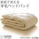 【期間限定!超特価】洗えるウール ベッドパッド セミダブル フランス産羊毛100%1.2kg入り ウォッシャブル対応 ご家庭でお洗濯可能 日本製 羊毛 ウール 消臭 ベッドパット ベットパット