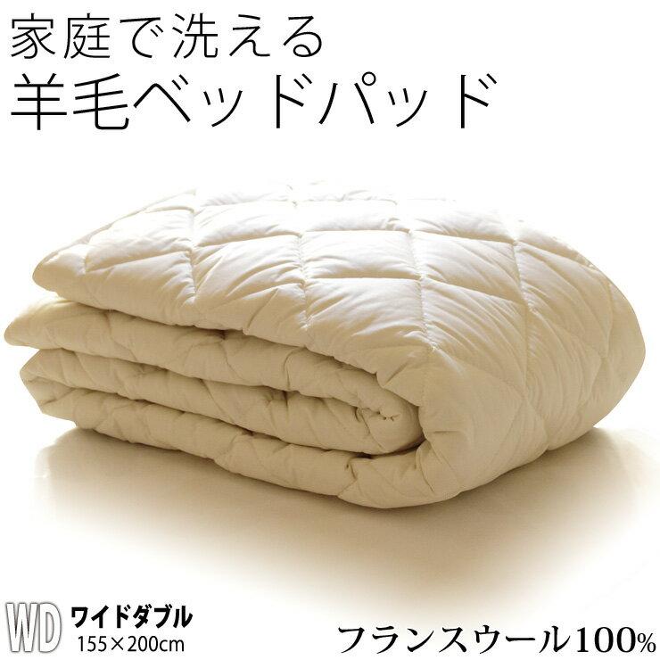 洗えるウール ベッドパッド ワイドダブル フランス産羊毛100%1.55kg入り ウォッシャブル対応 ご家庭でお洗濯可能 日本製 羊毛 ウール 消臭 ベッドパット ベットパット