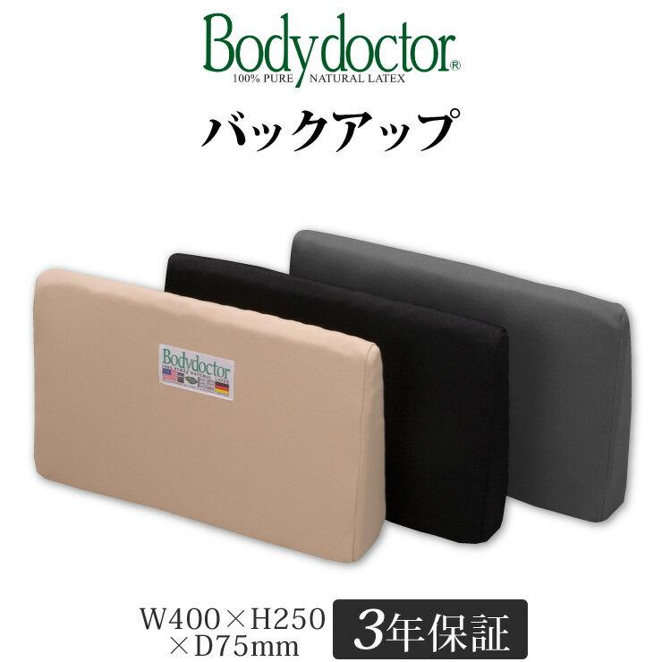 ボディドクター バックアップ サイズ:400×250×75 背当てクッション 長期3年保証の付いた天然ラテックス100% 使い始めると手放せません ボディドクター製品の中でも大人気 Body doctor