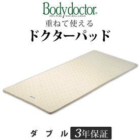 ボディドクター ドクターパッド ダブル 長期3年保証の付いた天然ラテックス100% お手持ちのマットレスの上に敷くだけで快適な寝心地 たたむ・敷く・しまうが楽々 Body doctor