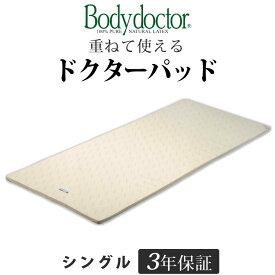 ボディドクター ドクターパッド シングル 長期3年保証の付いた天然ラテックス100% お手持ちのマットレスの上に敷くだけで快適な寝心地 たたむ・敷く・しまうが楽々 Body doctor